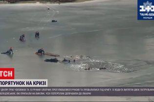 Новини України: дніпровські копи врятували 4 людей, які провалилися під кригу