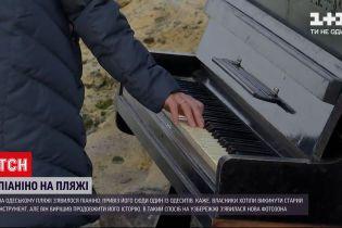 Новости Украины: в Одессе, прямо на берегу моря, установили пианино