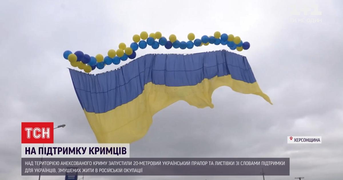"""""""Щоб окупант ніколи не розслаблявся"""": активісти запустили 20-метровий український прапор до Криму"""