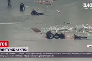 Новини України: у Дніпрі врятували 4 людей, які провалилися під кригу