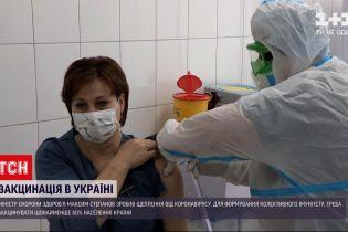 Новини України: коли Зеленський зробить щеплення та як формується черга на вакцинацію