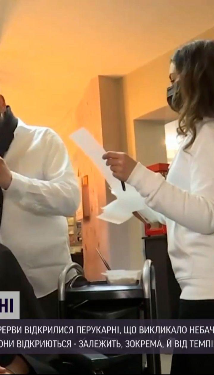 Новости мира: после долгого перерыва в Германии открылись парикмахерские