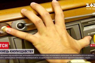 Новости Украины: в ВР должна заработать сенсорная кнопка, которая сделает невозможным кнопкодавство