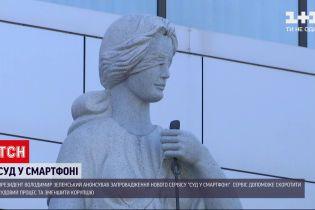 Новини України: у державі запровадять новий мобільний сервіс, який має прискорити судовий процес