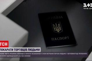 Новости Украины: с начала независимости почти 1/4 миллиона граждан стали жертвами торговли людьми