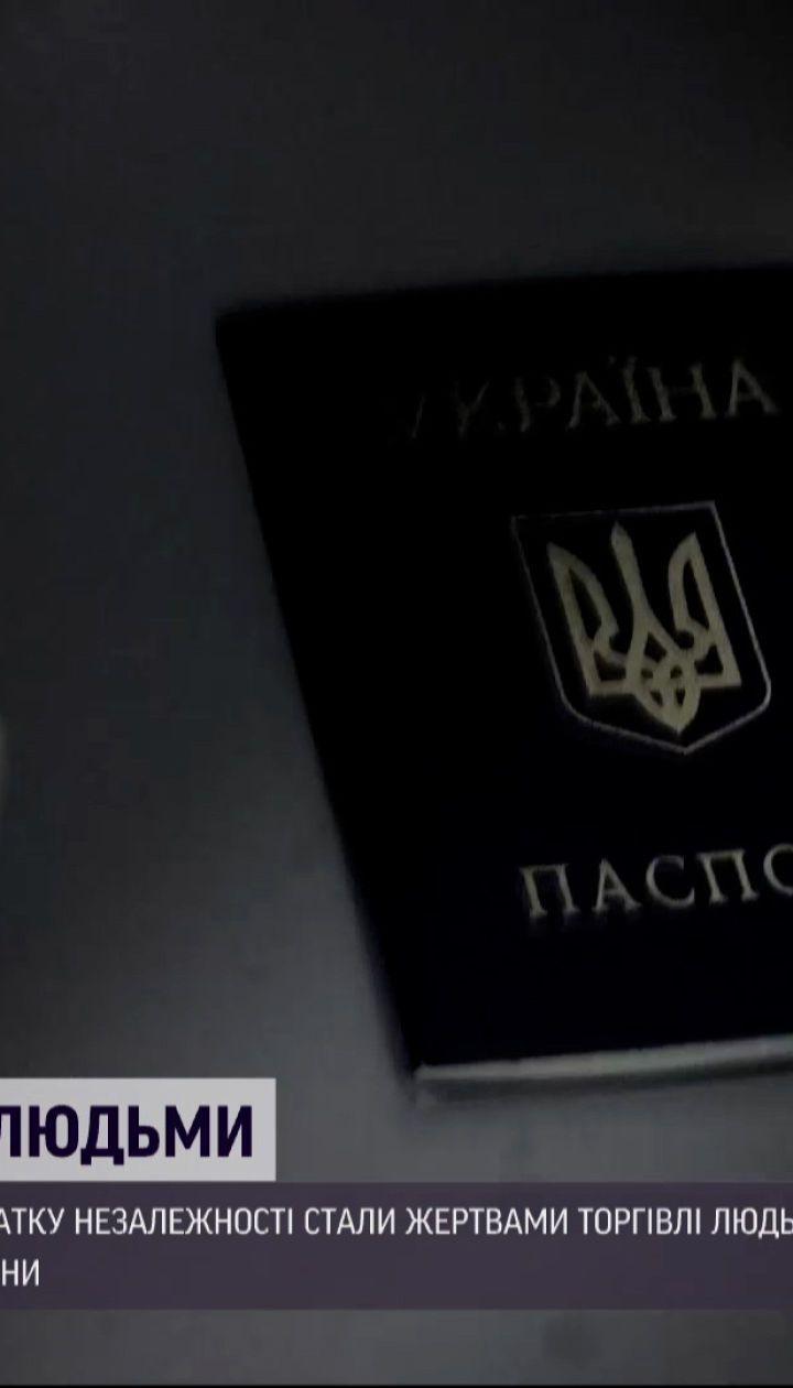 Новини України: від початку незалежності майже 1/4 мільйона громадян стали жертвами торгівлі людьми