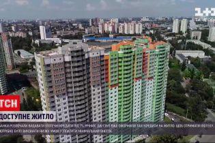 Новости Украины: банки начали выдавать ипотеку – действительно ли жилье стало доступнее
