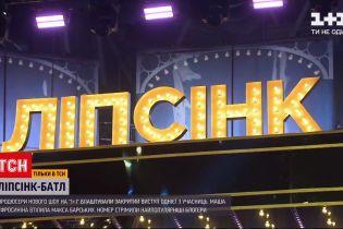 """Новини України: хто з зірок візьме участь у шоу """"Ліпсінк батл"""""""