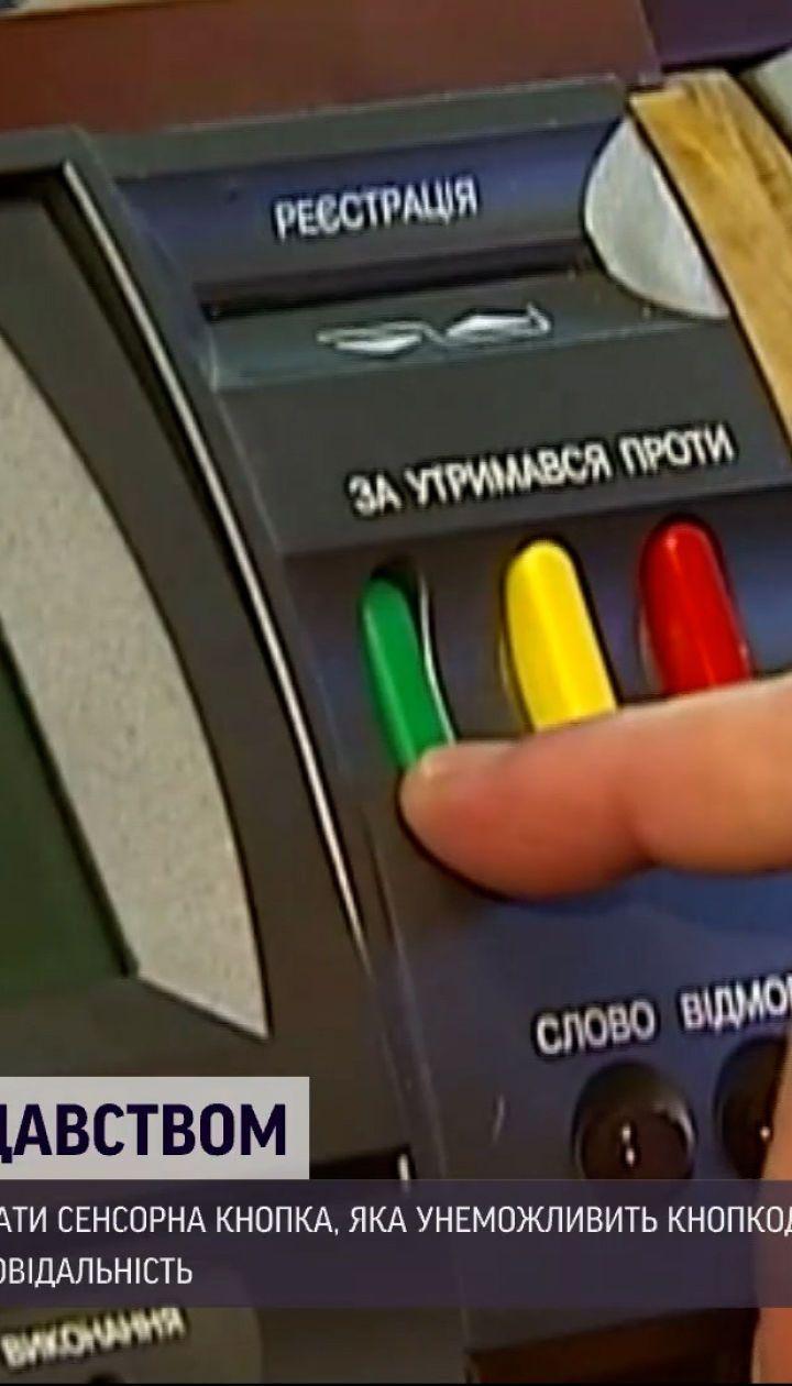 """Новини України: відсьогодні у Верховній Раді запрацює сенсорна система, яка унеможливить """"кнопкодавство"""""""