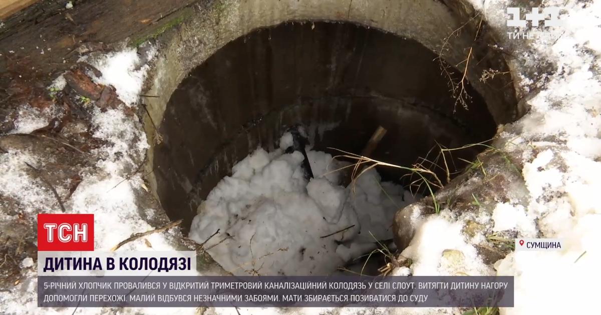 У Сумській області дитина провалилася у відкритий каналізаційний колодязь