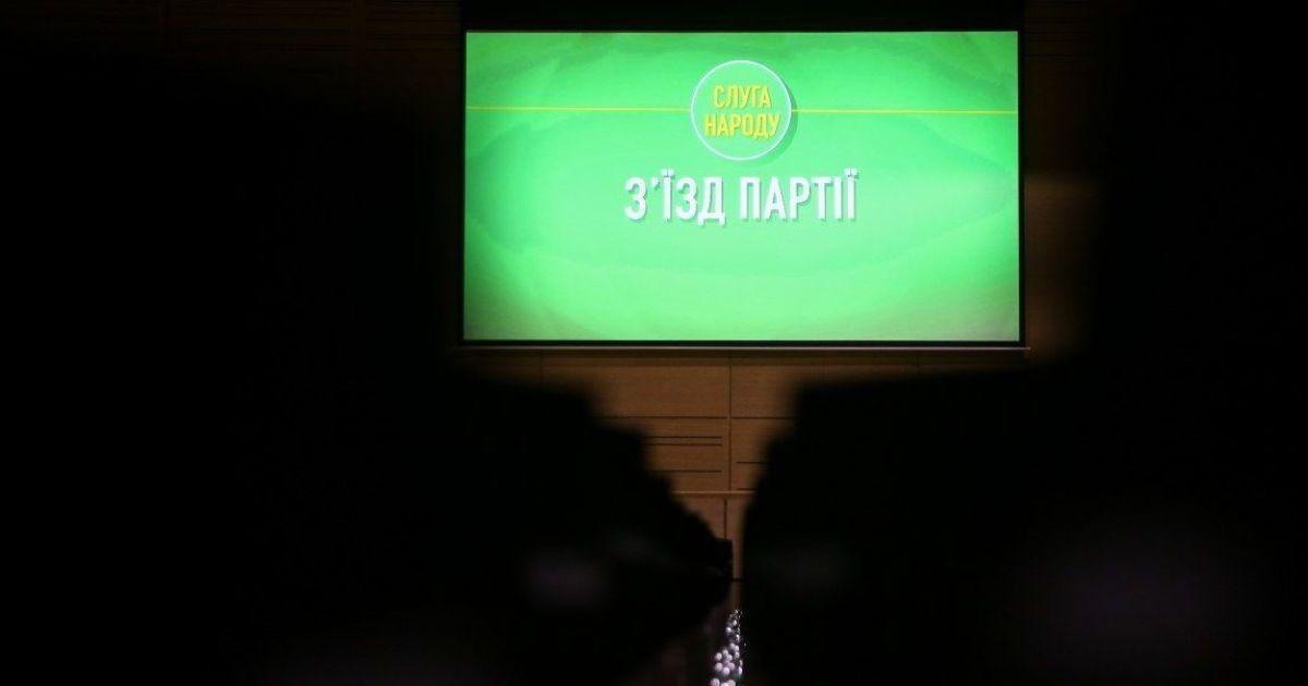 """""""Слуги народа"""" решили провести съезд: когда соберется партия и какие вопросы планируют рассмотреть"""