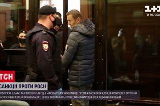 Новини світу: США та ЄС вже сьогодні оголосять санкції через отруєння та ув'язнення Навального