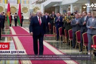 Новости мира: Лукашенко сделал старшего сына генерал-майором
