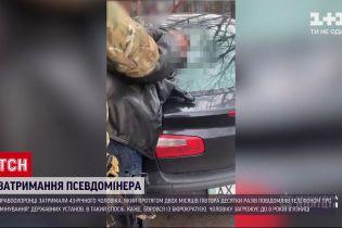 Новости Украины: харьковскому псевдоминеру грозит до 8 лет заключения