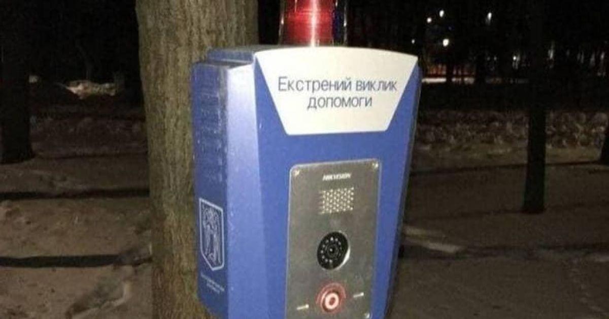 """У київських парках та скверах почали з'являтися """"антиманіячні"""" кнопки"""