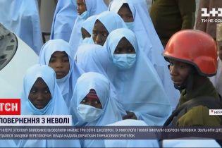 Новини світу: із полону бойовиків у Нігерії звільнили майже 3 сотні школярок