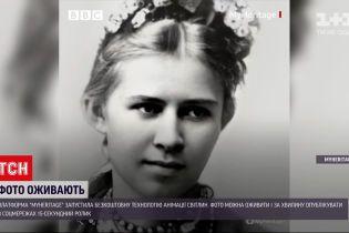 Новости Украины: в Сети появилась возможность оживить фотографии