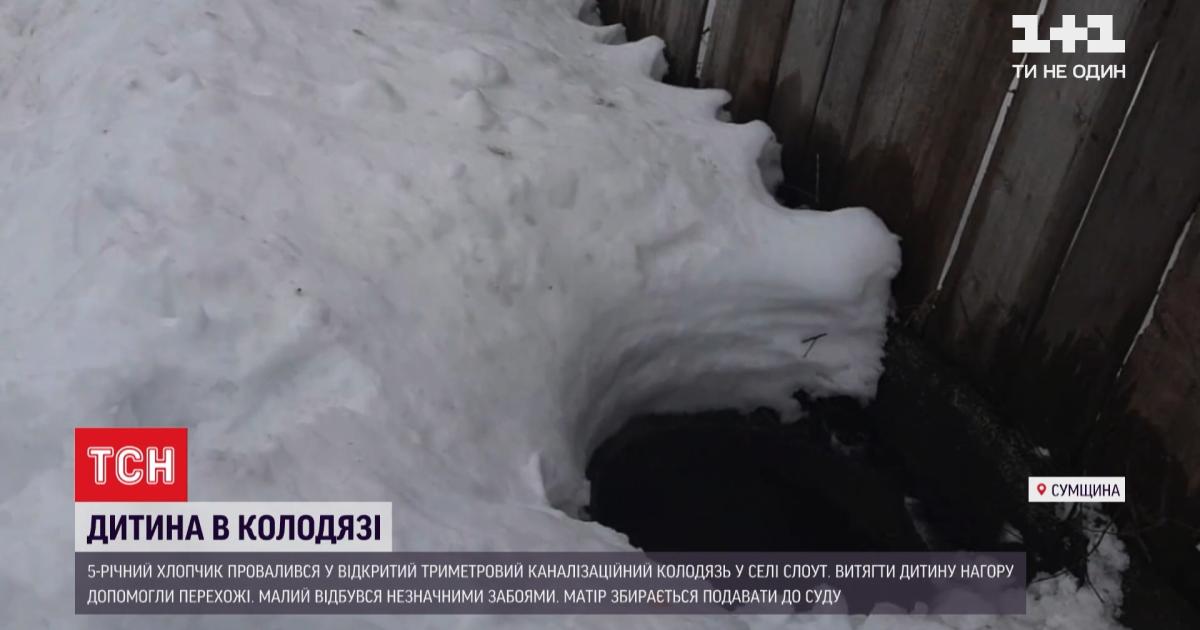 Впав у триметрове провалля біля дитсадка: у Сумській області батьки малюка готують позов до суду