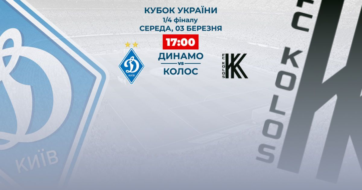 Динамо - Колос - 0:0, по пен. - 4:3: відео матчу 1/4 фіналу Кубка України