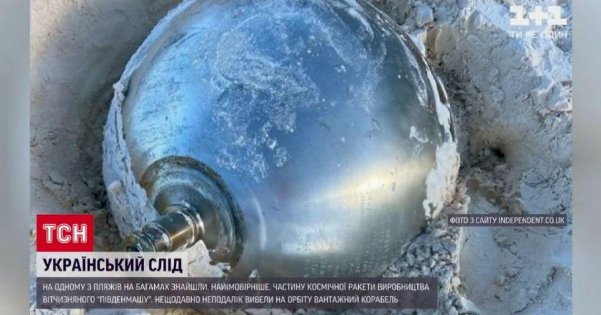 На Багамах на пляже обнаружили часть украинской ракеты