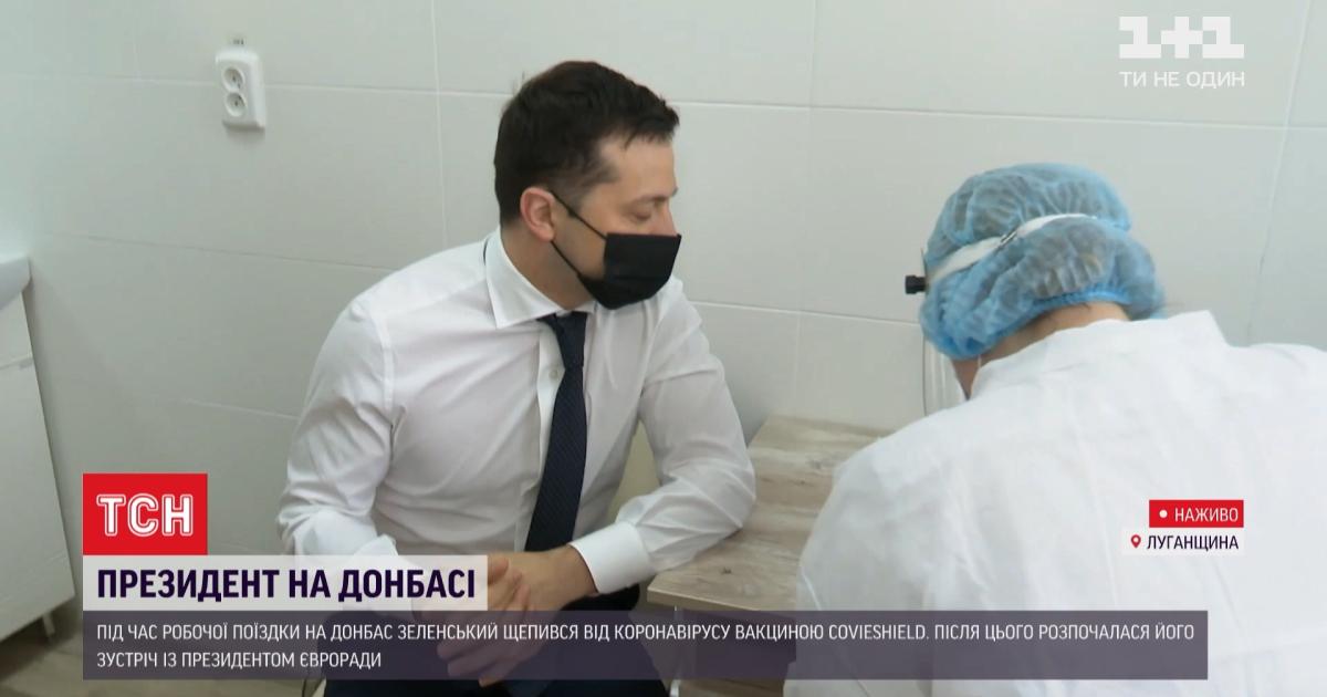 Офис Зеленского обнародовал видео прививки президента, на котором его даже заставили назваться