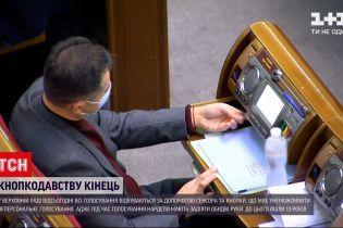 Новини України: всі голосування Верховної Ради відбуватимуться за допомогою сенсорної кнопки