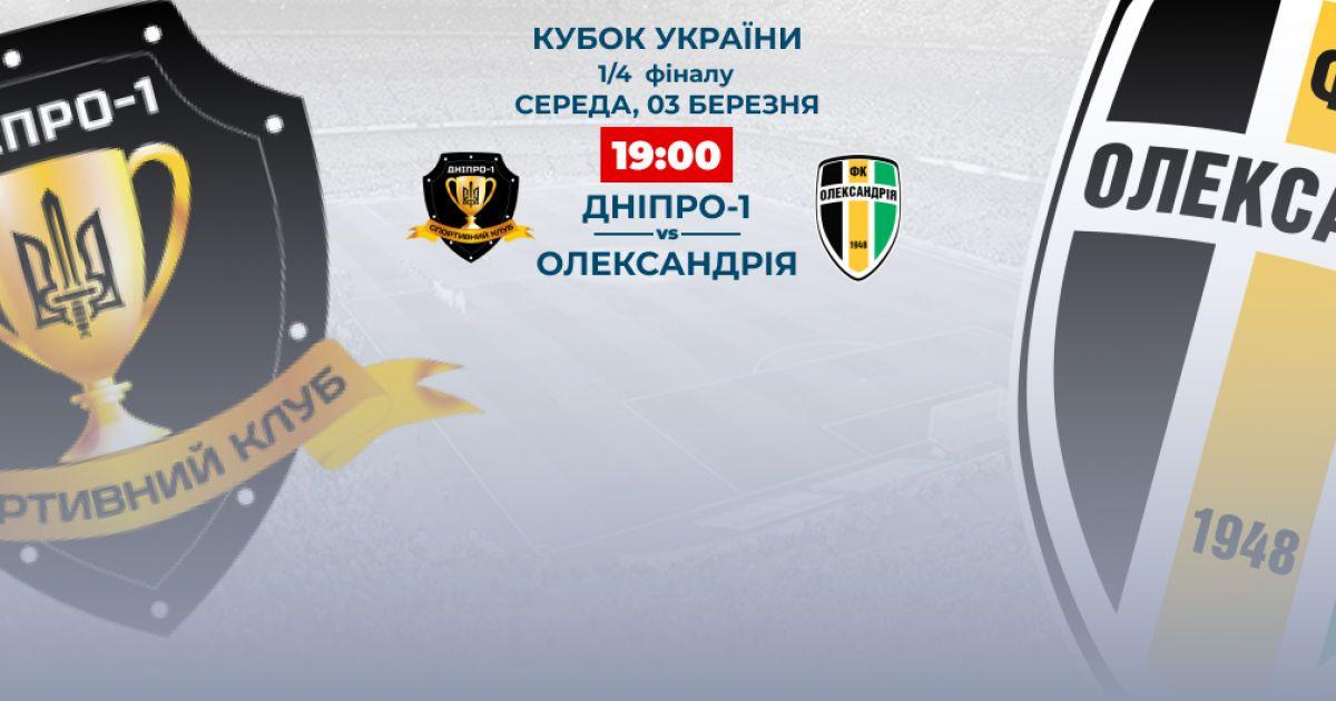 Дніпро-1 - Олександрія - 1:1, по пен. - 3:4: відео матчу 1/4 фіналу Кубка України