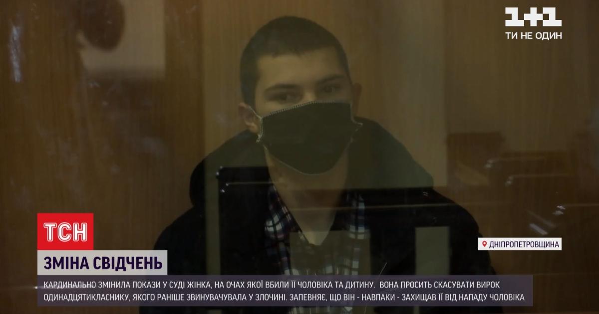 Резня под Днепром: потерпевшая просит отменить приговор по делу школьника, совершившего двойное убийство