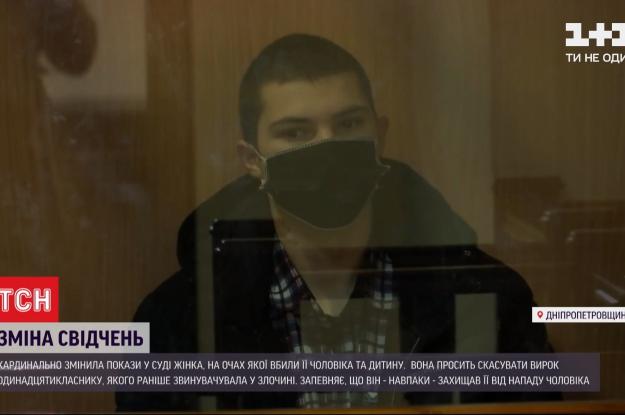 Різанина під Дніпром: потерпіла просить скасувати вирок у справі школяра, який вчинив подвійне вбивство