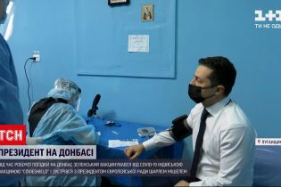 Новини України: як відбувалася вакцинація президента Зеленського