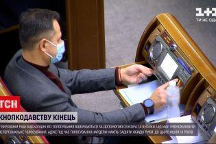 Новини України: у ВР нарешті запрацювали сенсорні кнопки, створені 13 років тому
