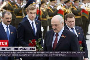 Новости мира: сын Лукашенко стал генерал-майором