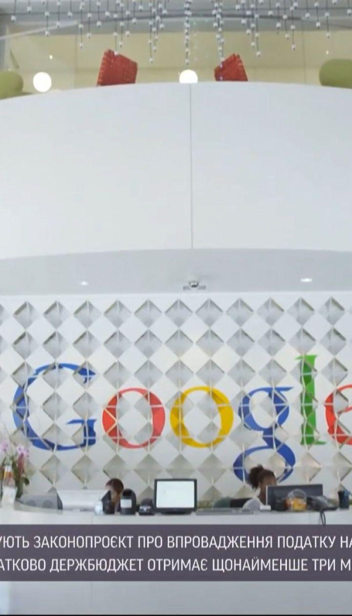 Новини України: Google зобов'яжуть платити податок в український бюджет, у парламенті готують закон