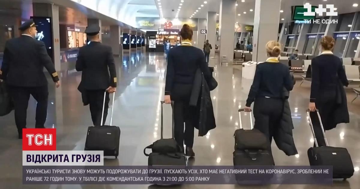 Грузия открывает границы для туристов: условия