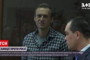 Новини світу: ЄС запровадив санкції проти російських посадовців через ув'язнення Навального