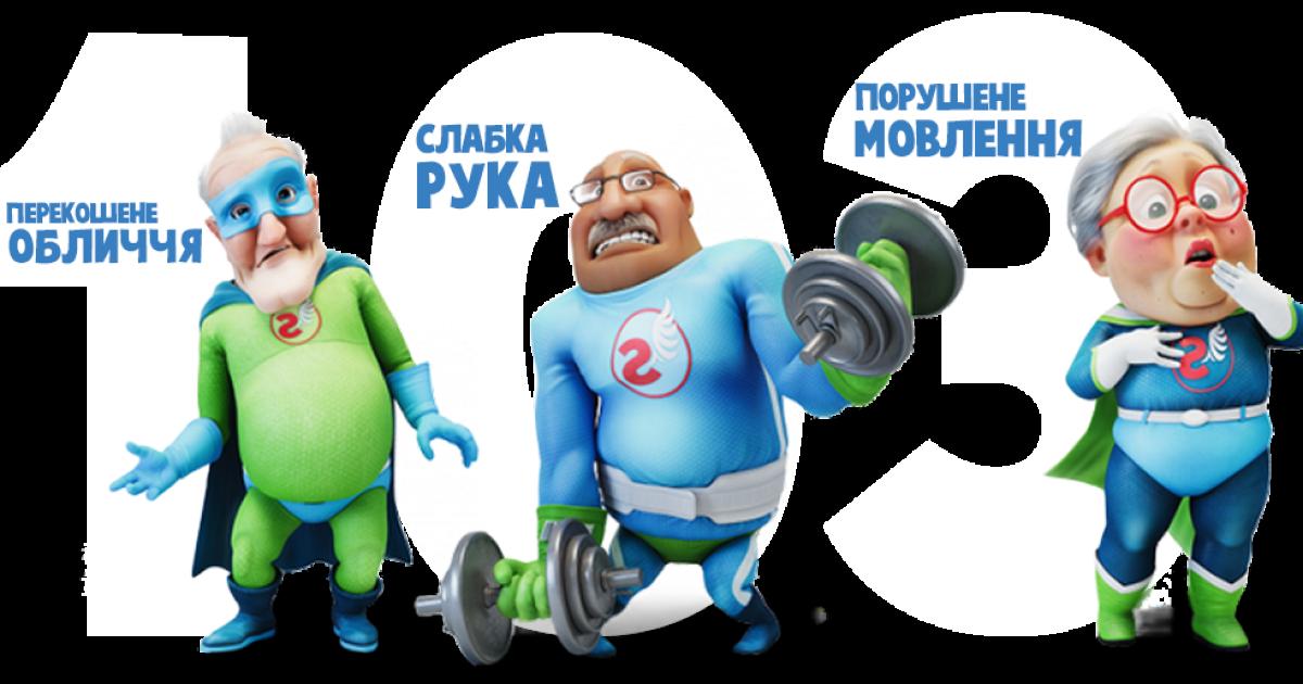 Украинских школьников будут учить распознавать инсульт