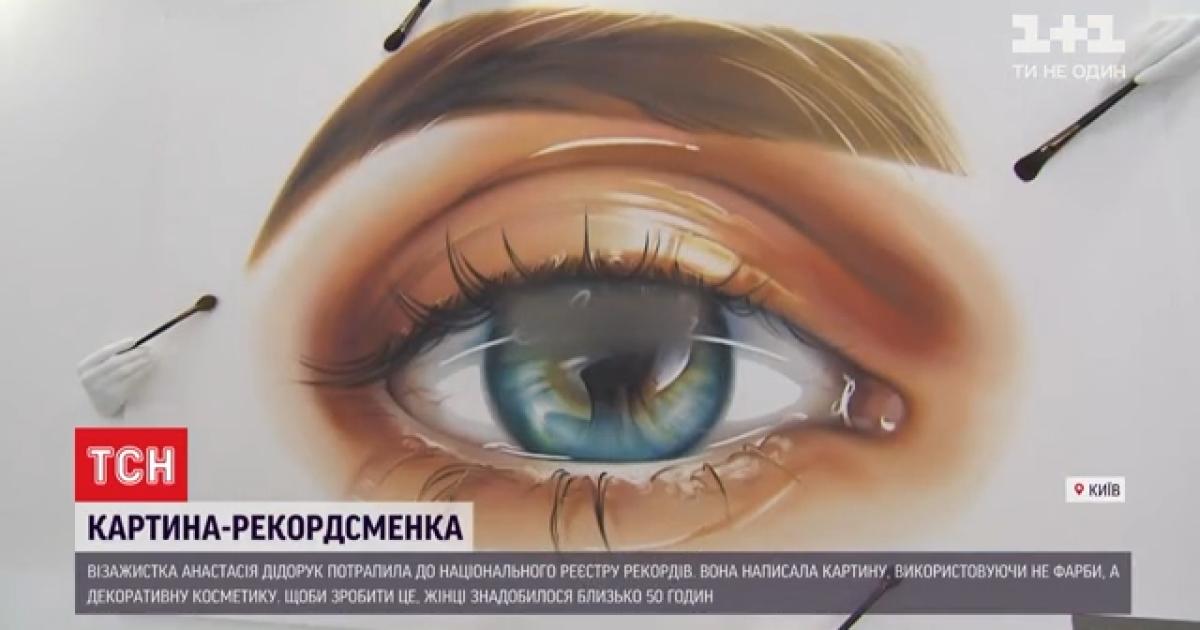 Косметика вместо красок: украинка нарисовала картину себестоимостью €1 тыс. и установила рекорд