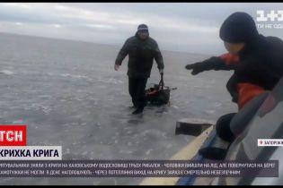 Новини України: у Запорізькій області рятувальники зняли з криги трьох рибалок
