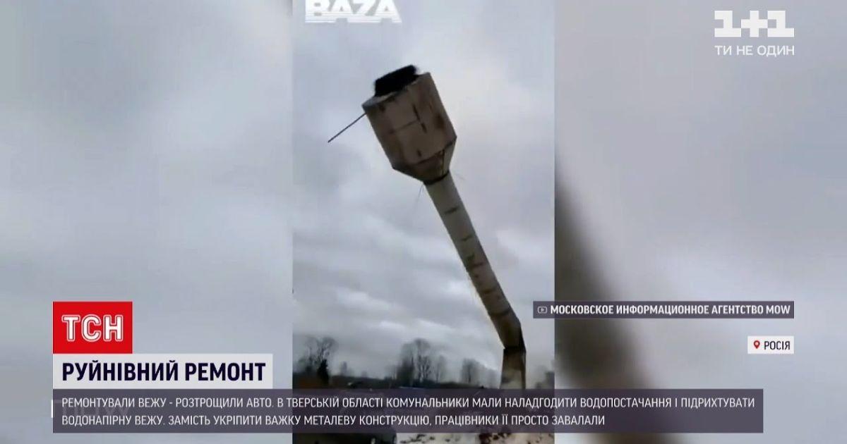 Руйнівний ремонт: у Росії комунальники замість укріпити водонапірну вежу – звалили її на авто