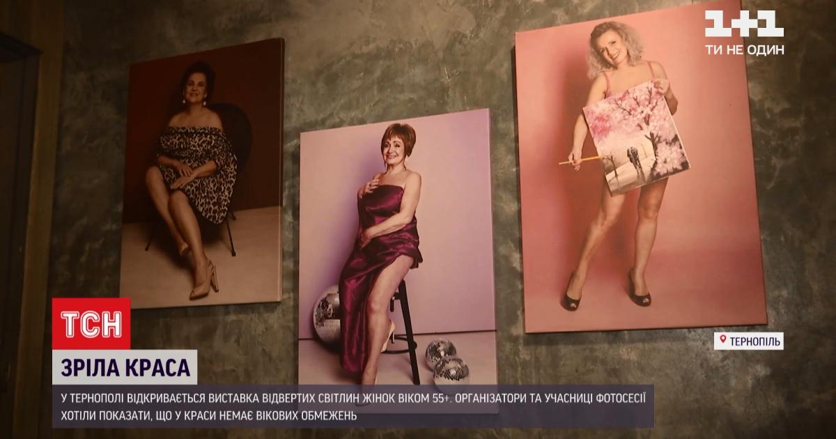 У Тернополі відкривається виставка доволі відвертих світлин жінок, які вийшли на пенсію (фото, відео)