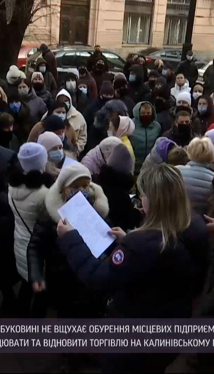 Новини України: у Чернівцях та Житомирі підприємці вийшли на протести