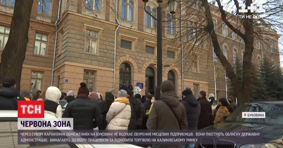 """В Украине расширяется перечень """"красных зон"""": предприниматели выходят на протесты и обещают игнорировать запреты"""