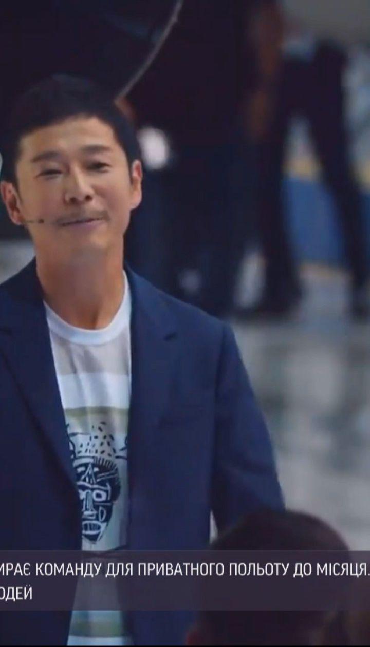 Новости мира: японский миллиардер собирает команду для частного полета на Луну