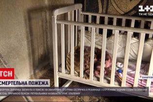 Новини України: у Вінницькій області під час пожежі у будинку загинула дворічна дівчинка