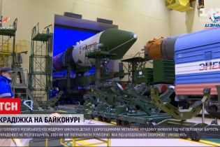 Новости мира: из главного российского космодрома похитили детали с драгоценными металлами