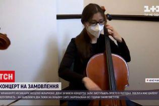Новини світу: у Франкфурті музиканти місцевої філармонії виступають просто в під'їздах