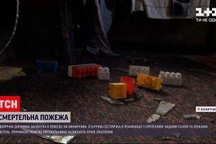 Новини України: батькам доньки, яка загинула в пожежі, загрожує кримінальна відповідальність