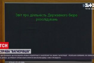 """Новини України: ДБР розслідує справу про ймовірний провал спецоперації із захопленням """"вагнерівців"""""""