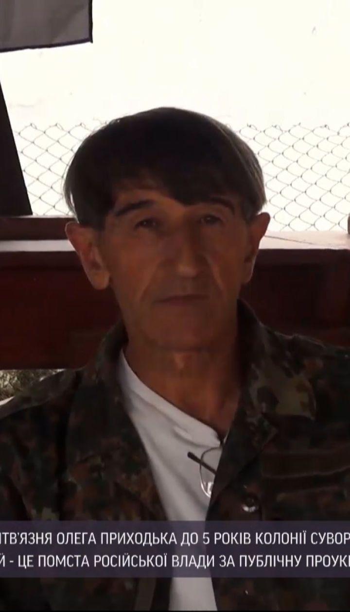Новини світу: кримського політв'язня Приходька визнали винним у підготовці теракту