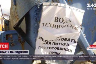 Новини України: 70 тисяч мешканців Харківської області відрізали від водопостачання